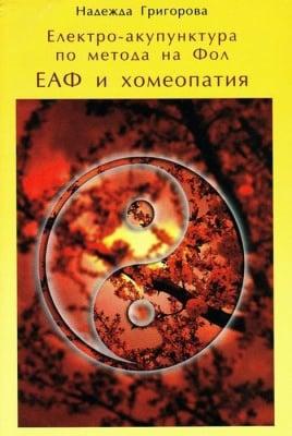 ЕЛЕКТРО-АКУПУНКТУРА ПО МЕТОДА НА ФОЛ. ЕАФ И ХОМЕОПАТИЯ - НАДЕЖДА ГРИГОРОВА, ШАМБАЛА