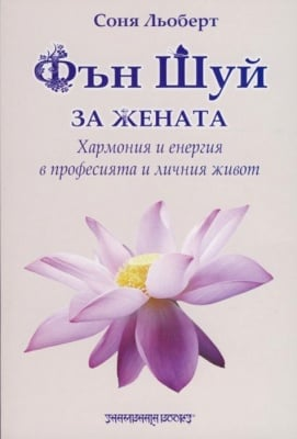 ФЪН ШУЙ ЗА ЖЕНАТА - СОНЯ ЛЬОБЕРТ, ШАМБАЛА