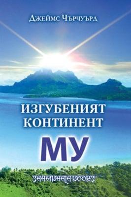 ИЗГУБЕНИЯТ КОНТИНЕНТ МУ – ДЖЕЙМС ЧЪРЧУЪРД, ШАМБАЛА