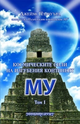 КОСМИЧЕСКИТЕ СИЛИ НА ИЗГУБЕНИЯ КОНТИНЕНТ МУ - Том 1 -  ДЖЕЙМС ЧЪРЧУЪРД, ШАМБАЛА