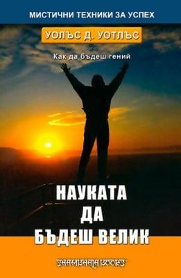 НАУКАТА ДА БЪДЕШ ВЕЛИК - УОЛЪС Д. УОТСЪН, ШАМБАЛА