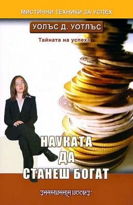 НАУКАТА ДА СТАНЕШ БОГАТ - УОЛЪС Д. УОТЛЪС, ШАМБАЛА