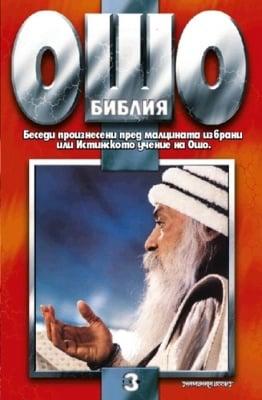 ОШО БИБЛИЯ - ТОМ 3 - ОШО, ШАМБАЛА