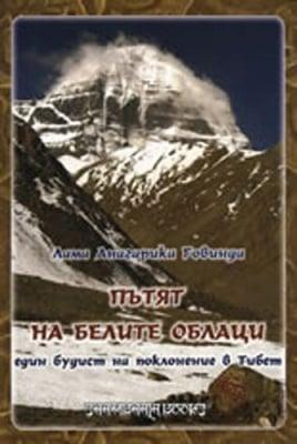 ПЪТЯТ НА БЕЛИТЕ ОБЛАЦИ - ЛАМА АНАГАРИКА ГОВИНДА, ШАМБАЛА