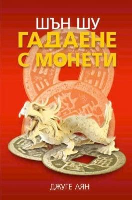 ШЪН ШУ ГАДАЕНЕ С МОНЕТИ - ДЖУГЕ ЛЯН, ШАМБАЛА