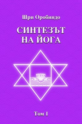 СИНТЕЗЪТ НА ЙОГА - ШРИ ОРОБИНДО, ШАМБАЛА