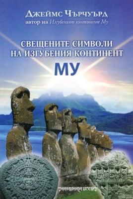 СВЕЩЕНИТЕ СИМВОЛИ НА ИЗГУБЕНИЯ КОНТИНЕНТ МУ - ДЖЕЙМС ЧЪРЧУЪРД, ШАМБАЛА