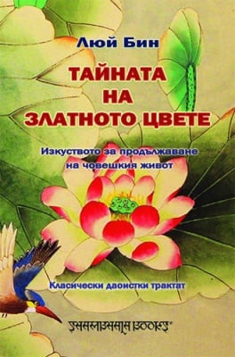 ТАЙНАТА НА ЗЛАТНОТО ЦВЕТЕ - ЛЮЙ БИН, ШАМБАЛА
