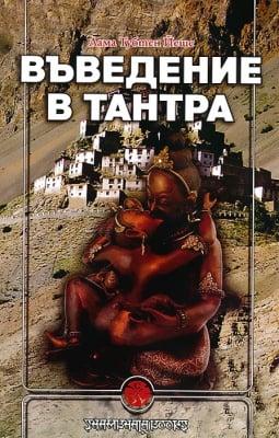 ВЪВЕДЕНИЕ В ТАНТРА - ЛАМА ТУБТЕН ЙЕШЕ, ШАМБАЛА