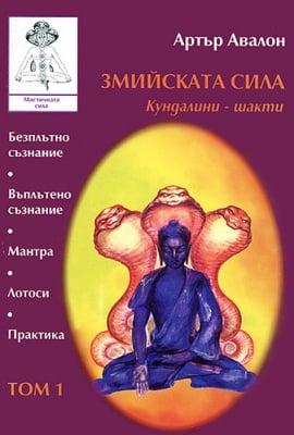 ЗМИЙСКАТА СИЛА: Кундалини - шакти - том 1 - АРТЪР АВАЛОН, ШАМБАЛА