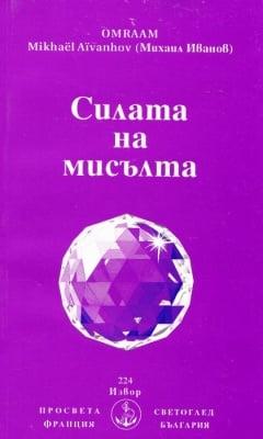 СИЛАТА НА МИСЪЛТА - ОМРААМ МИХАИЛ ИВАНОВ