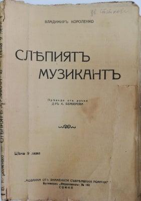 Слепият музикант, Владимир Короленко