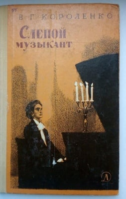 СЛЕПИЯТ МУЗИКАНТ, В. Г. Короленко