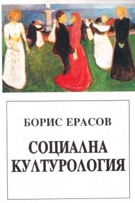 СОЦИАЛНА КУЛТУРОЛОГИЯ - БОРИС ЕРАСОВ, ИДЕЯ