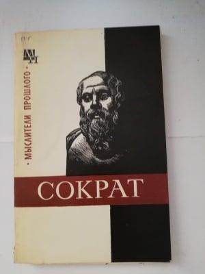 СОКРАТ,  Ф. Х. Кессиди