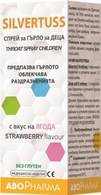СИЛВЪРТУС спрей за гърло за деца 30 мл., АБОФАРМА