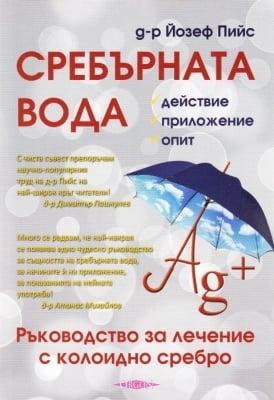 СРЕБЪРНАТА ВОДА – Д-Р ЙОЗЕФ ПИЙС, ОРГОН
