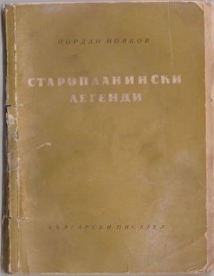 СТАРОПЛАНИНСКИ ЛЕГЕНДИ - ЙОРДАН ЙОВКОВ
