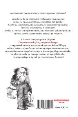 СТРАШНИ ПРИКАЗКИ ЗА МРАЧНИ ВЕЧЕРИ - АЛВИН ШВАРЦ - СИЕЛА