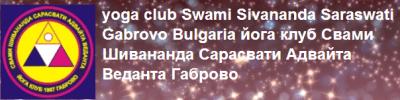 Йога клуб Свами Шивананда Сарасвати