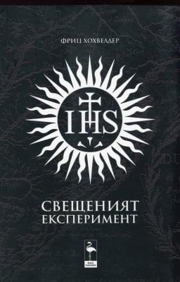 СВЕЩЕНИЯТ ЕКСПЕРИМЕНТ - ФРИЦ ХОХВЕЛДЕР, БЛЕК ФЛАМИНГО