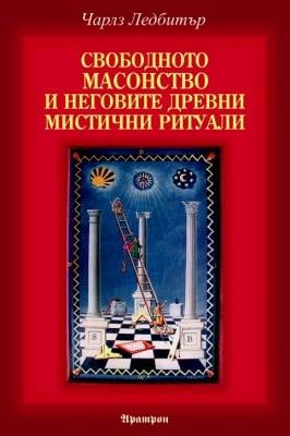 СВОБОДНОТО МАСОНСТВО И НЕГОВИТЕ ДРЕВНИ МИСТИЧНИ РИТУАЛИ - Чарлз Летбитър, АРАТРОН