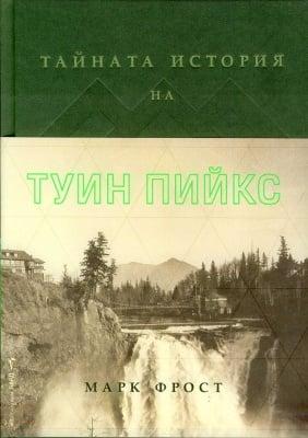 Тайната история на Туин Пийкс, Марк Фрост