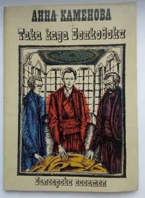 ТАКА АКЗА БЕНКОВСКИ - Анна Каменова