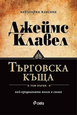 ТЪРГОВСКА КЪЩА (I И II) - ДЖЕЙМС КЛАВЕЛ - СИЕЛА