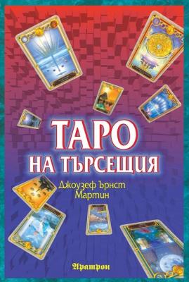 ТАРО НА ТЪРСЕЩИЯ - Джоузеф Ърнст Мартин