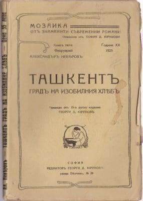 ТАШКЕНТ ГРАД НА ИЗОБИЛНИЯ ХЛЯБ - Александър Неверов