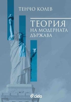 ТЕОРИЯ НА МОДЕРНАТА ДЪРЖАВА - ТЕНЧО КОЛЕВ - СИЕЛА