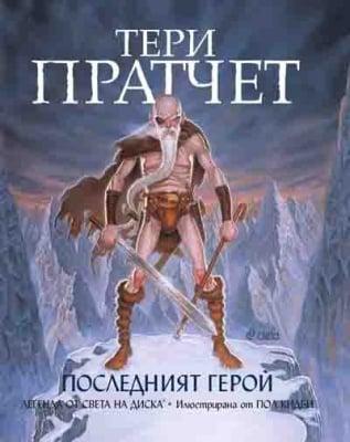 ПОСЛЕДНИЯТ ГЕРОЙ - ТЕРИ ПРАТЧЕТ - СИЕЛА