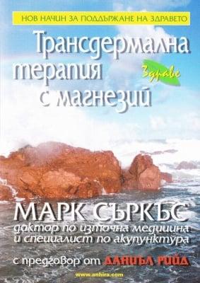 ТРАНСДЕРМАЛНА ТЕРАПИЯ С МАГНЕЗИЙ – МАРК СЪРКЪС, АНХИРА