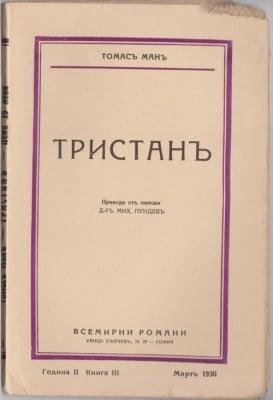 ТРИСТАН - ТОМАС МАН