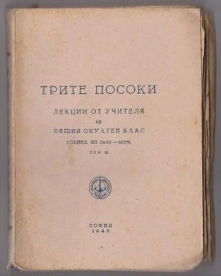 ТРИТЕ ПОСОКИ - лекции от Петър Дънов на общия окултен клас, година 12, том 3