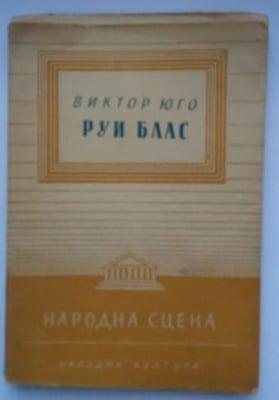 РУИ БЛАС - Виктор Юго
