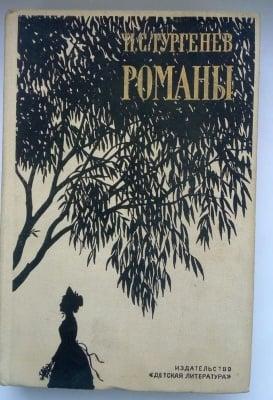 РОМАНИ - И. С. Тургенев