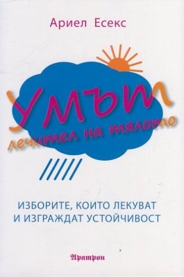 УМЪТ - ЛЕЧИТЕЛ НА ТЯЛОТО - АРИЕЛ ЕСЕКС, АРАТРОН