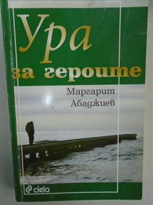 УРА ЗА ГЕРОИТЕ - МАРГАРИТ АБАДЖИЕВ - СИЕЛА