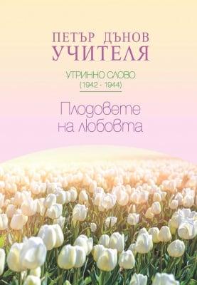 ПЛОДОВЕТЕ НА ЛЮБОВТА, Петър Дънов - УЧИТЕЛЯ