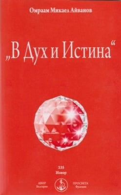 В ДУХ И ИСТИНА - ОМРААМ МИКАЕЛ АЙВАНОВ, ПРОСВЕТА