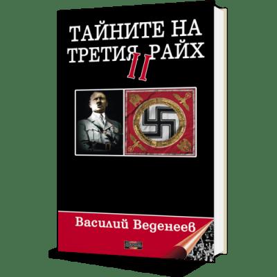 Тайните на Третия райх II, Василий Веденеев
