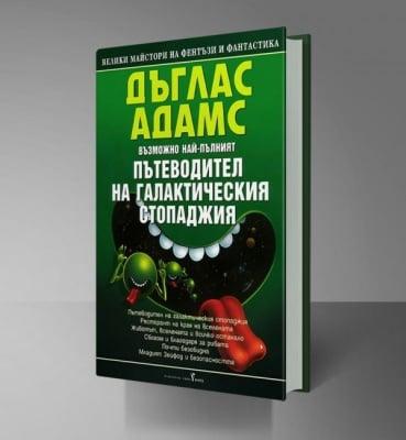 Пътеводител на галактическия стопаджия, Дъглас Адамс