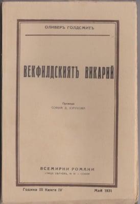 ВЕКФИЛДСКИЯТ ВИКАРИЙ - ОЛИВЕР ГОЛДСМИТ