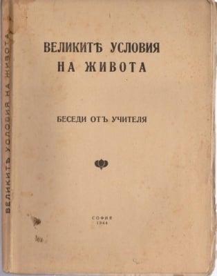 ВЕЛИКИТЕ УСЛОВИЯ НА ЖИВОТА - Беседи от Учителя Петър Дънов