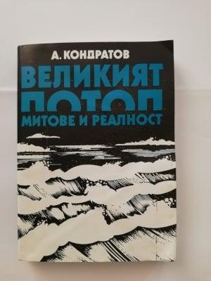 ВЕЛИКИЯТ ПОТОП Митове и реалност - А. Кондратов