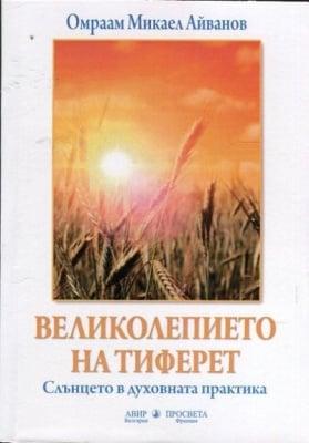 ВЕЛИКОЛЕПИЕТО НА ТИФЕРЕТ - ОМРААМ МИКАЕЛ АЙВАНОВ, АВИР