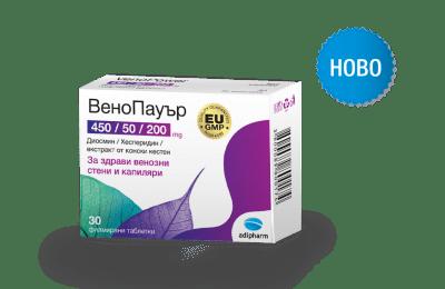ВЕНОПАУЪР - за здрави венозни стени и капиляри - таблетки х 30, ADIPHARM
