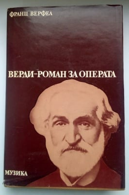 ВЕРДИ - РОМАН ЗА ОПЕРАТА - Франц Верфел
